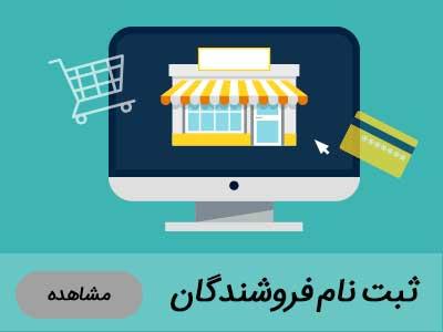 فروشگاه اینترنتی پارس آراد
